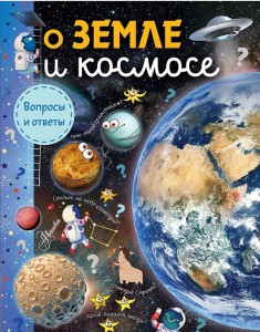 Книга О Земле и космосе