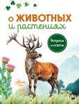 Книга О животных и растениях