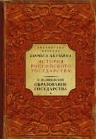 Книга Образование государства
