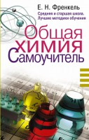 Книга Общая химия. Самоучитель