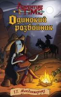 Книга Одинокий разбойник