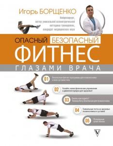 Книга Опасный / безопасный фитнес глазами врача