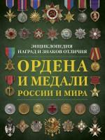 Книга Ордена и медали России и мира