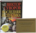 Книга Последняя республика. Краткий русско-немецкий военный разговорник (комплект из 2 книг)
