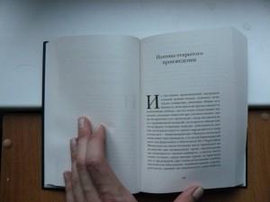 фото страниц Открытое произведение #2
