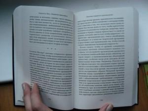 фото страниц Открытое произведение #5