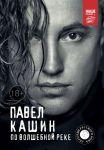 Книга Павел Кашин. По волшебной реке