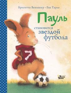 Книга Пауль становится звездой футбола