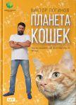 Книга Планета кошек