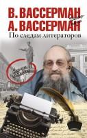 Книга По следам литераторов. Кое-что за Одессу