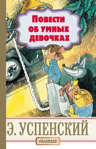 Книга Повести об умных девочках