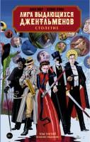 Книга Лига выдающихся джентльменов. Том 3. Столетие