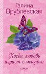 Книга Когда любовь играет с жизнью