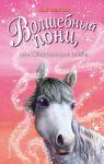 Книга Волшебный пони, или Сверкающие следы