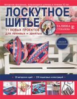 Книга Лоскутное шитье. 11 новых проектов для ленивых и занятых