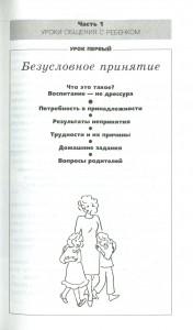 фото страниц Общаться с ребенком (суперкомплект из 2 книг) #7