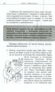 фото страниц Общаться с ребенком (суперкомплект из 2 книг) #9
