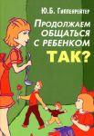 фото страниц Общаться с ребенком (суперкомплект из 2 книг) #3