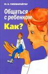 фото страниц Общаться с ребенком (суперкомплект из 2 книг) #2