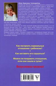 фото страниц Общаться с ребенком (суперкомплект из 2 книг) #4