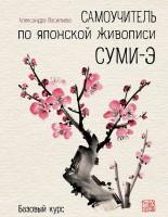 Книга Самоучитель по японской живописи суми-э (базовый курс)