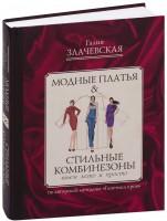 Книга Модные платья & стильные комбинезоны: шьем легко и просто
