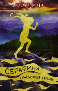 Книга Серафина и расколотое сердце