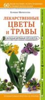 Книга Лекарственные цветы и травы. Наглядный карманный определитель