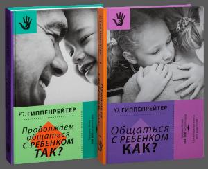 Книга Общаться с ребенком (суперкомплект из 2 книг)
