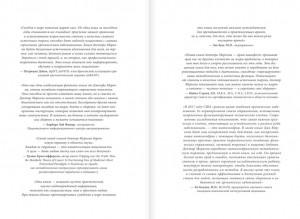 фото страниц Открытия века (суперкомплект из 3 книг) #6