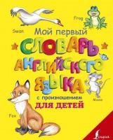 Книга Мой первый словарь английского языка с произношением для детей