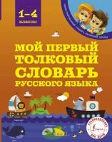 Книга Мой первый толковый словарь 1-4 классы