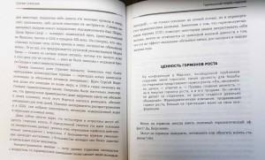 фото страниц Открытия века (суперкомплект из 3 книг) #11