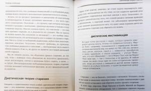 фото страниц Открытия века (суперкомплект из 3 книг) #12