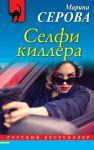 Книга Селфи киллера