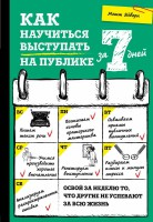 Книга Как научиться выступать на публике за 7 дней