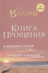 Книга Книга прощения. В согласии с собой. Прощение подлинное и мнимое