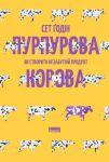 Книга Пурпурова Корова! Як створити незабутній продукт