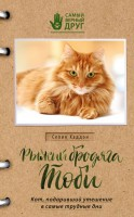 Книга Рыжий бродяга Тоби. Кот, подаривший утешение в самые трудные дни
