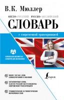 Книга Англо-русский. Русско-английский словарь с современной транскрипцией
