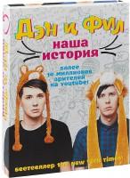 Книга Дэн и Фил. Наша история (комплект из 2 книг)