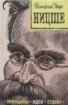 Книга Ницше: принципы, идеи, судьба