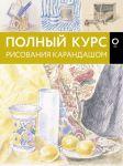 Книга Полный курс рисования карандашом