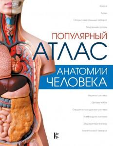 Книга Популярный атлас анатомии человека