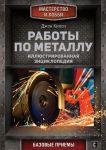 Книга Работы по металлу