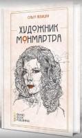 Книга Художник Монмартра