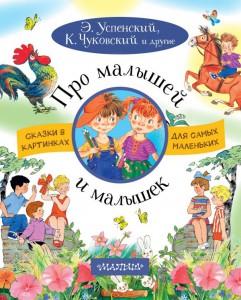 Книга Про малышей и малышек