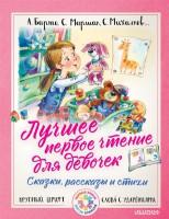 Книга Лучшее первое чтение для девочек