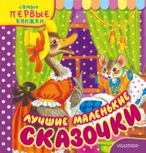 Книга Лучшие маленькие сказочки