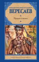 Книга Пушкин в жизни